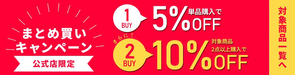 2個以上のお買い上げで10%OFF