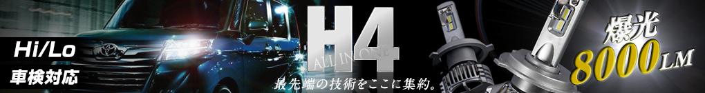 H4ヘッドライト