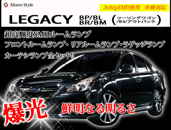 超激明 SUBARU BP/BL BR/BM レガシィ(LEGACY) ツーリングワゴン/B4/アウトバック 専用 LEDルームランプ超豪華セット!! 3chip SMD使用 フロント リア ラゲッジ