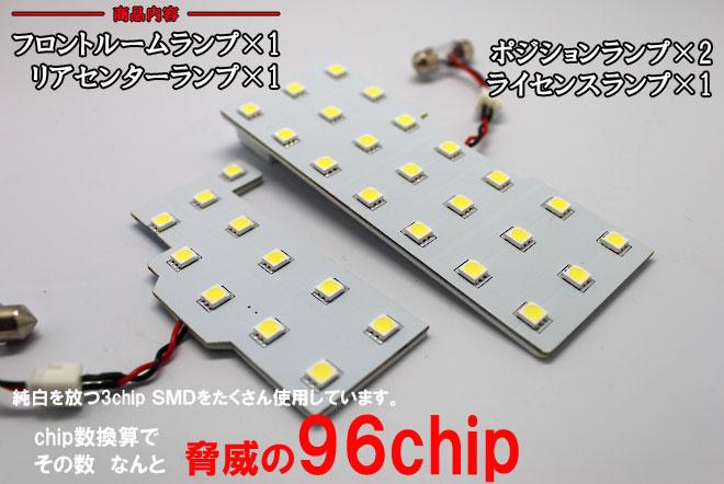 超激明 MRワゴン(MF33S)/パレット/SW(MK21S)/ROOX(ルークス)/MOCO(モコ)専用 ルームランプ 超豪華セット!! 3chip SMD全使用