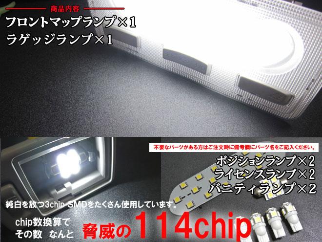超激明 ヴィッツ(Vitz)NSP/KSP-130/NCP131専用 LEDルームランプ超豪華セット!! 3chip SMD全使用
