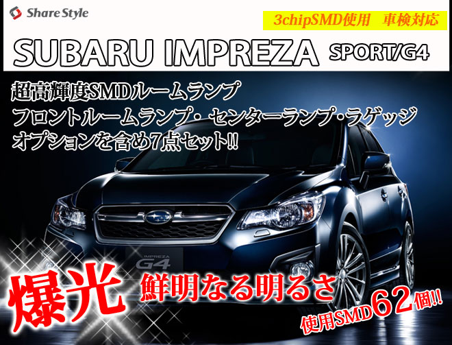 SUBARU インプレッサインプレッサ/スポーツ/G4 全純白3chip SMD採用 ポン付けタイプ LEDルームランプセット フロントルームランプ リアルームランプ ラゲッジランプ 3点セット