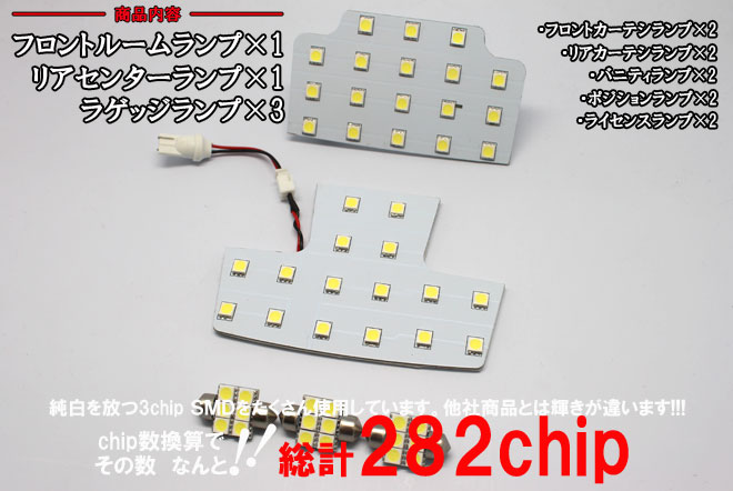 超激明 SUBARU フォレスター(FORESTER) SH5 サンルーフなし車 専用 LEDルームランプ超豪華セット!! 3chip SMD使用 フロント リア ラゲッジ