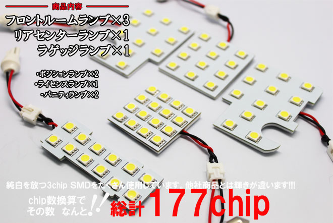 超激明 MOVE LATTE(ムーヴラテ)L1000S/L560S Conte(コンテ)L575S/585S専用 LEDルームランプ 超豪華セット!! 3chip SMD全使用