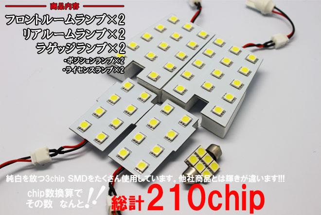 NISSAN MURANO(ムラーノ) 全純白3chip SMD採用 ポン付けタイプ フロントルームランプ リアルームランプ ラゲッジランプ 5点セット