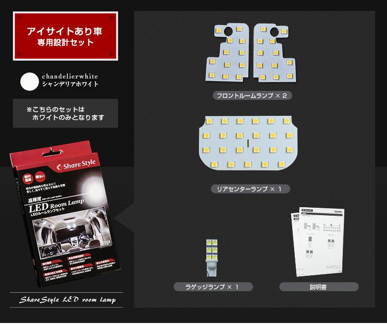 超激明 SUBARU フォレスター(FORESTER) SJ系 専用 LEDルームランプ超豪華セット!! 3chip SMD使用 フロントリア ラゲッジ-商品内容