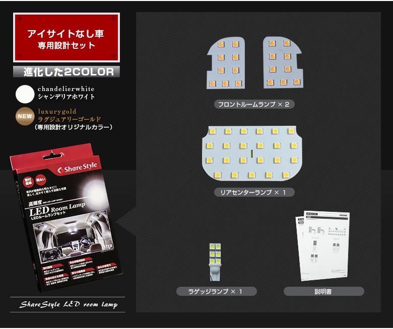 超激明 SUBARU フォレスター(FORESTER) SJ系 専用 LEDルームランプ超豪華セット!! 3chip SMD使用 フロント リア ラゲッジ-商品内容