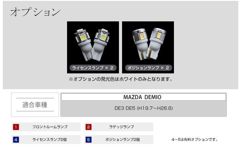 超激明 マツダ デミオ DE3/DE5系 LED ルームランプセット!! 3chip SMD使用 オリジナル設計!!【RCP】-商品内容